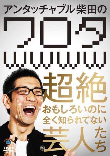 『アンタッチャブル柴田の「ワロタwwww」~超絶おもしろいのに全く知られてない芸人たち~』DVD(アニプレックス・2014年)