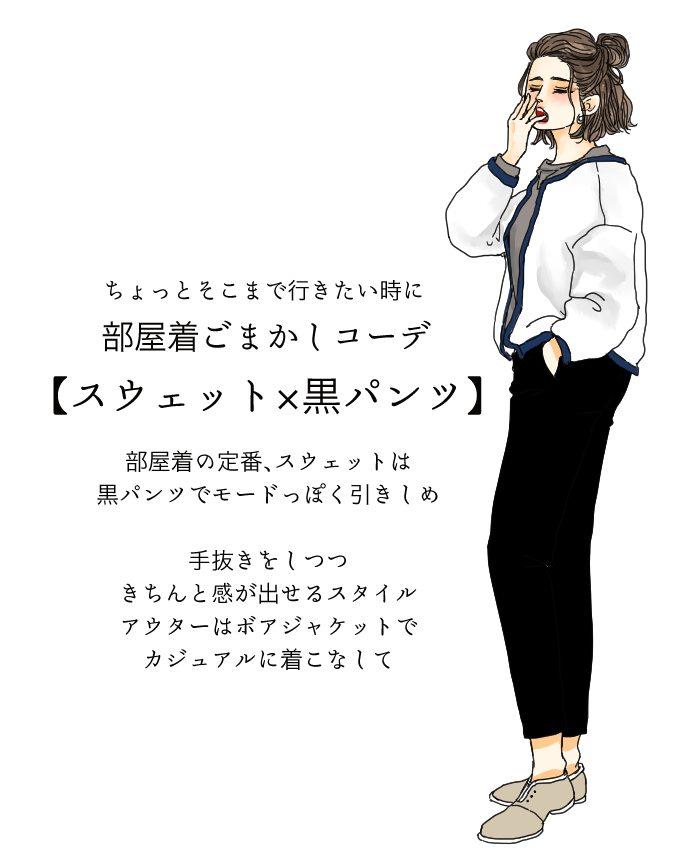 ごまかしファッション1 スウェット素材×ブラックのパンツ