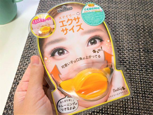 「スマイリーエクササイズ」780円(税抜)