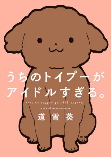 道雪 葵『うちのトイプーがアイドルすぎる。』(2018年、KADOKAWA)