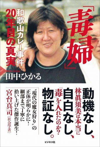 『「毒婦」和歌山カレー事件20年目の真実』