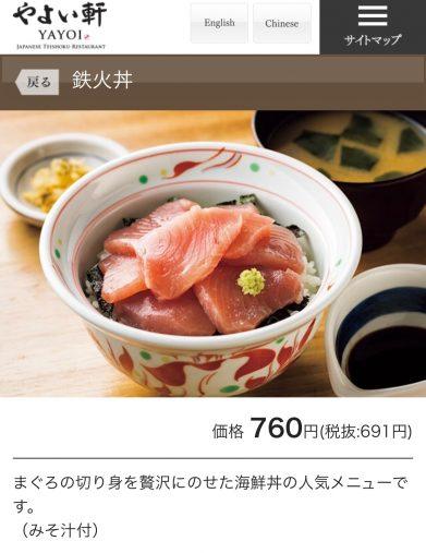 「鉄火丼/522kcal」691円