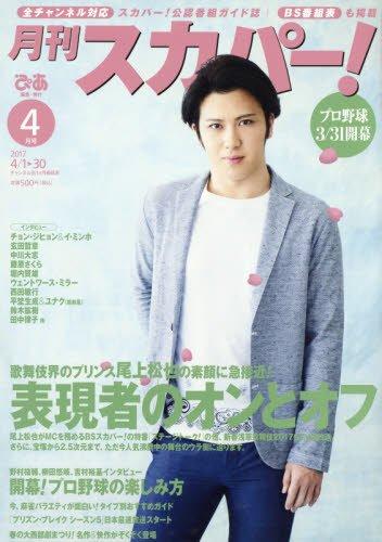 『月刊スカパー! 17年4月号』(ぴあ)