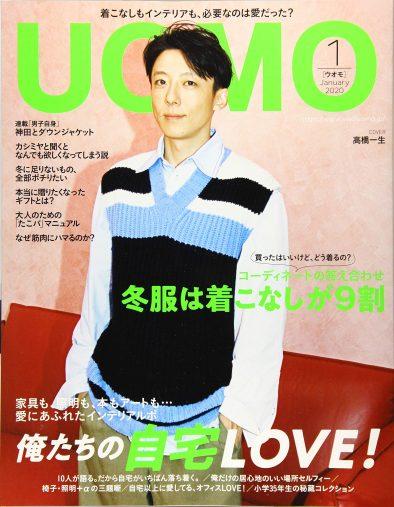 『UOMO(ウオモ) 2020年01月号』(集英社)