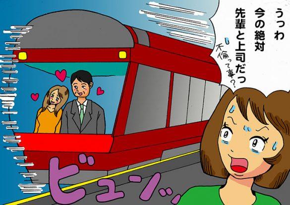 小田急ロマンスカー不倫