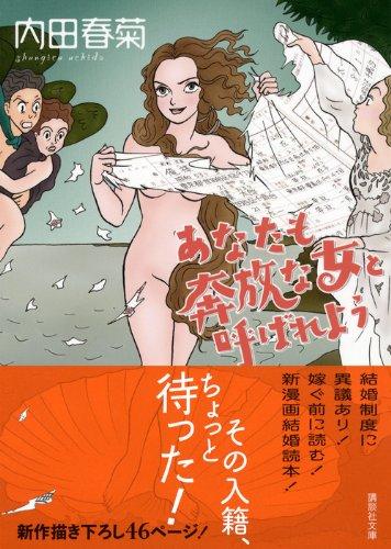 内田春菊『あなたも奔放な女と呼ばれよう』 講談社文庫