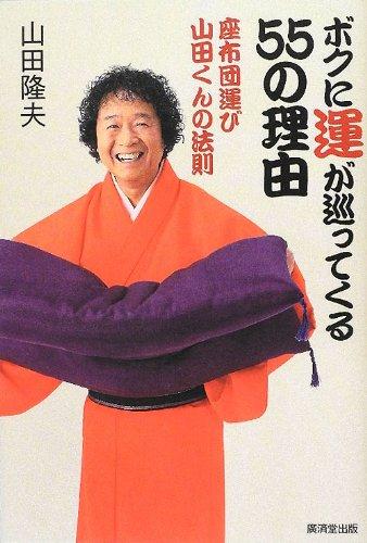 山田 隆夫「ボクに運が巡ってくる55の理由」廣済堂出版