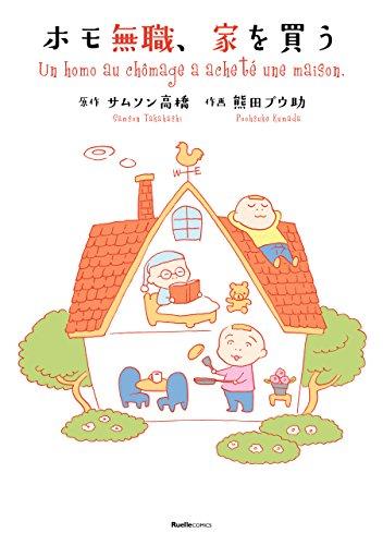 サムソン高橋原作、熊田プウ助 作画『ホモ無職、家を買う』 実業之日本社
