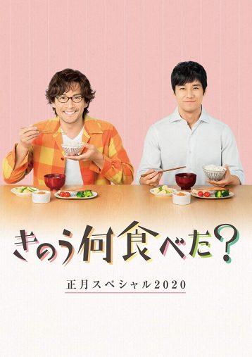 『きのう何食べた?正月スペシャル2020』(東宝)