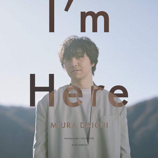 三浦大知 「I'm Here」SONIC GROOVE