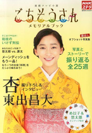 ごちそうさんメモリアルブック (NHKウイークリーステラ臨時増刊4月29日号) 杏