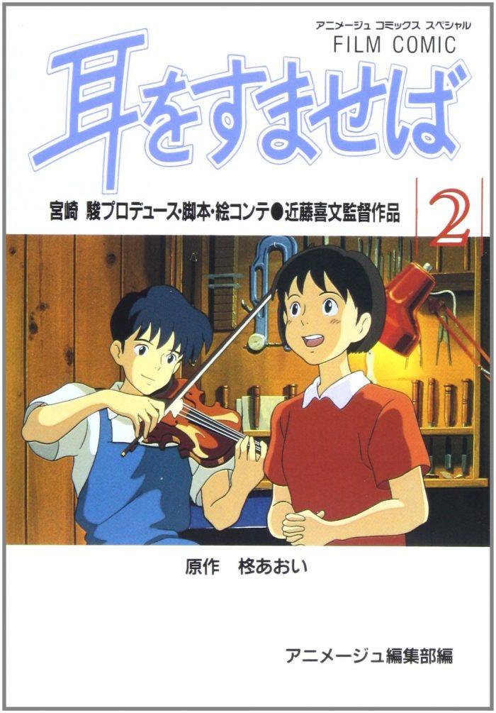 「フィルムコミック 耳をすませば 2」アニメージュコミックススペシャル 徳間書店