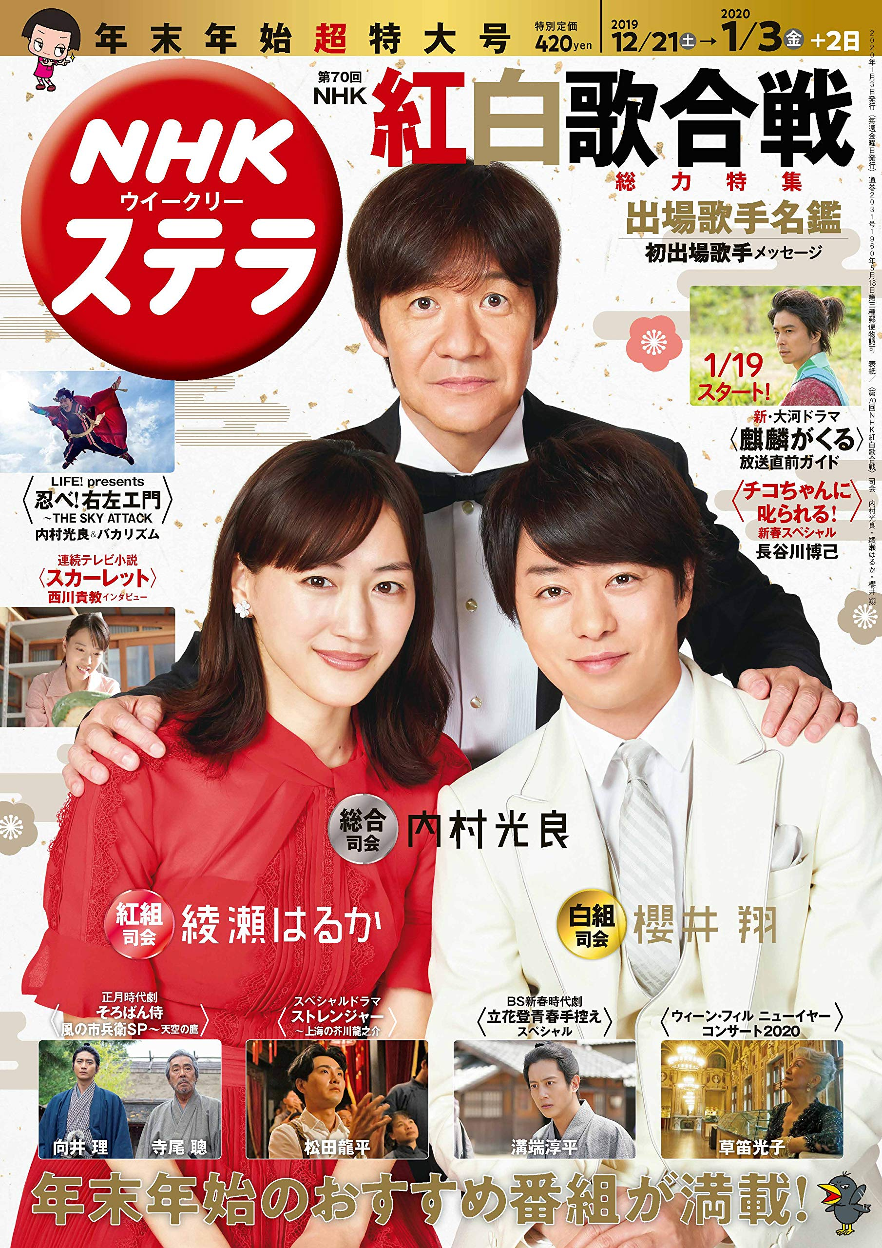 NHKウイークリーステラ 2020年 1/3号
