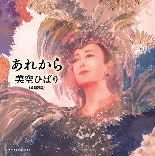 美空ひばり(AI歌唱) 「あれから」日本コロムビア