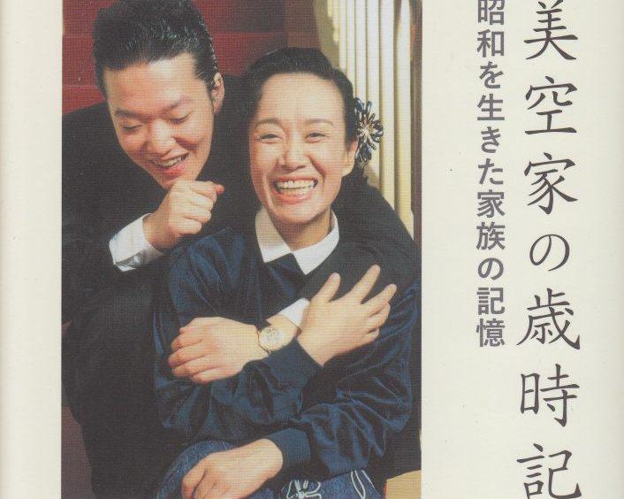 加藤和也「美空家の歳時記~昭和を生きた家族の絆」廣済堂出版