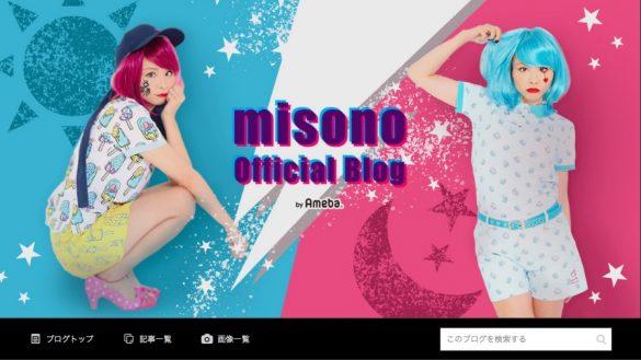 misonoオフィシャルブログ
