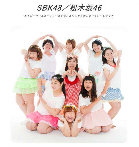 (画像:「SBK48」公式サイトより)