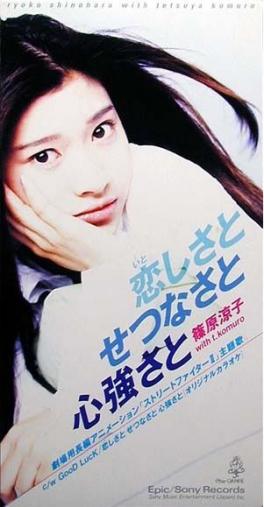 篠原涼子「恋しさと せつなさと 心強さと」エピックレコードジャパン