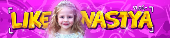 アナスタシアのYou Tubeチャンネル「ライク・ナスチャブログ Like Nastya Vlog」