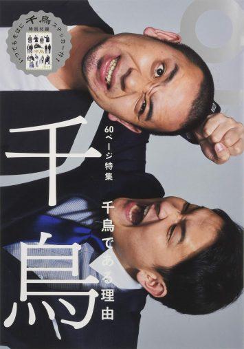 『クイック・ジャパン136』(太田出版)
