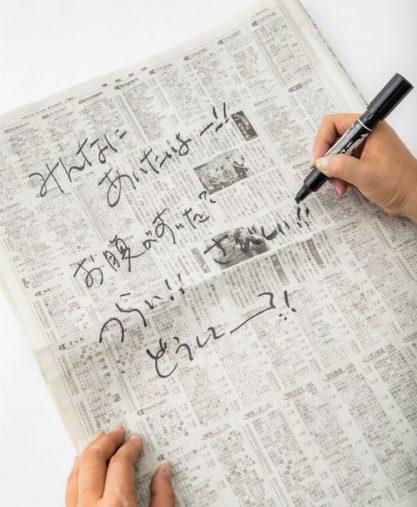 ブラックな気持ちを新聞紙にすべて書き出し、びりびりにやぶる