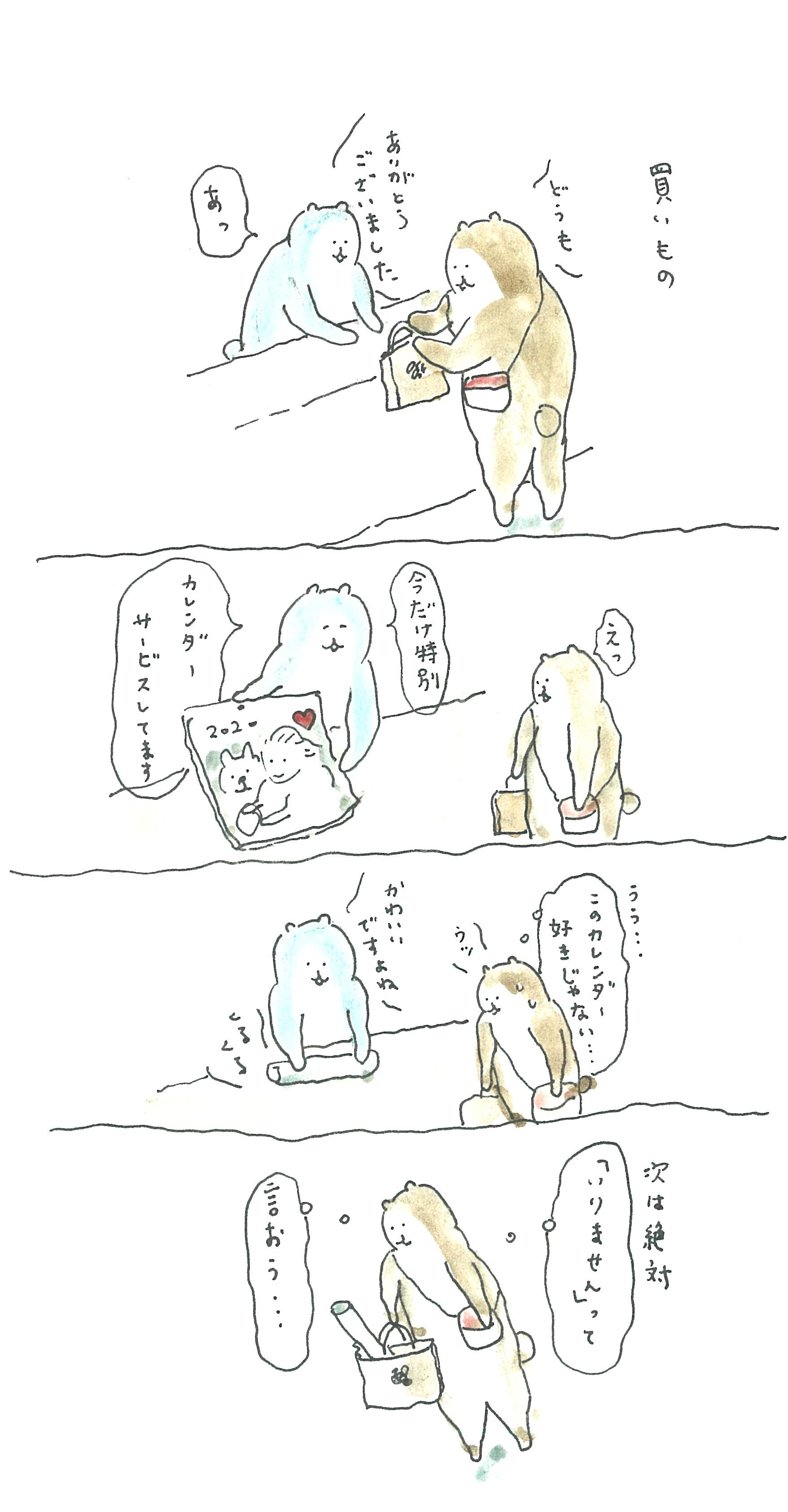 ぶぶちよ3-1