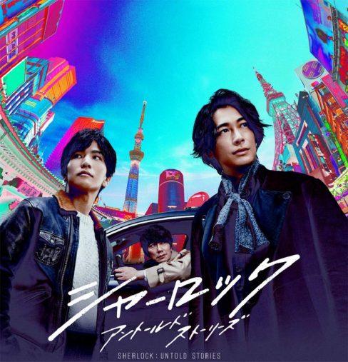 『シャーロック』Blu-ray BOX(ポニーキャニオン、2020年5月8日発売予定)