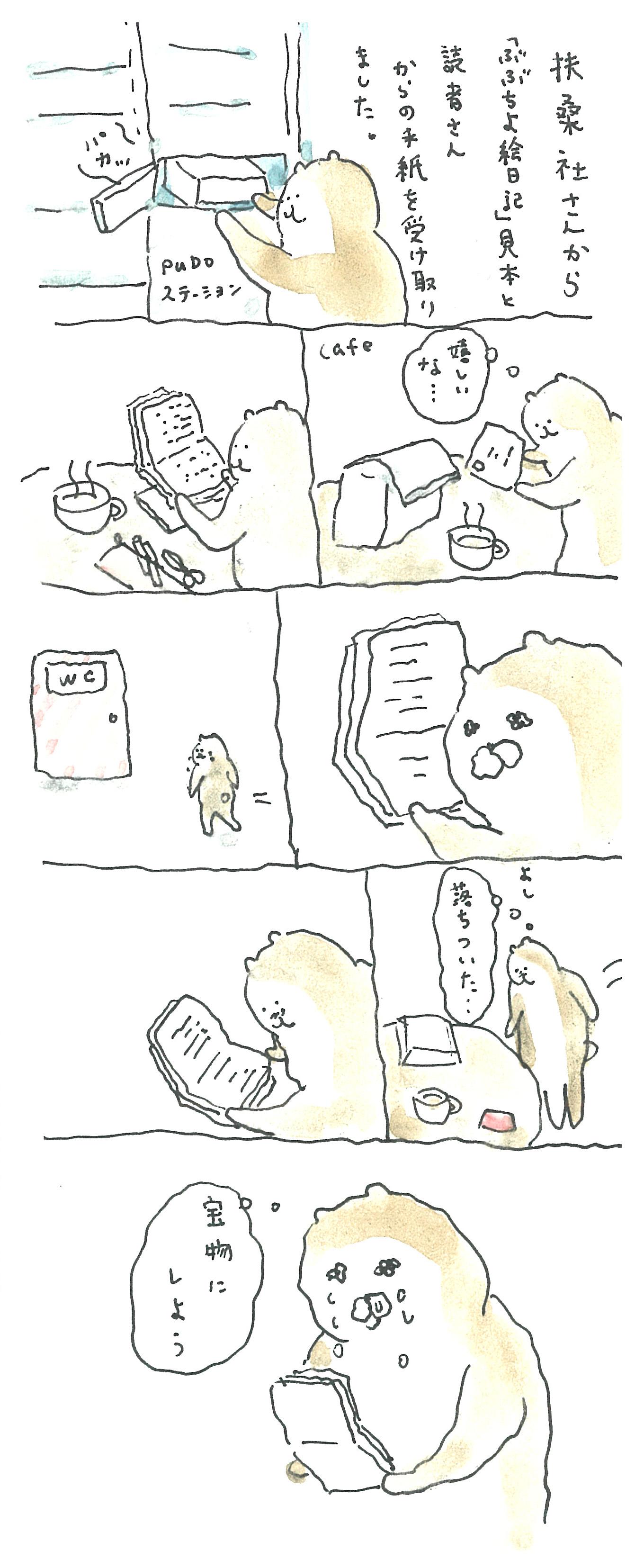 ぶぶちよ1-1