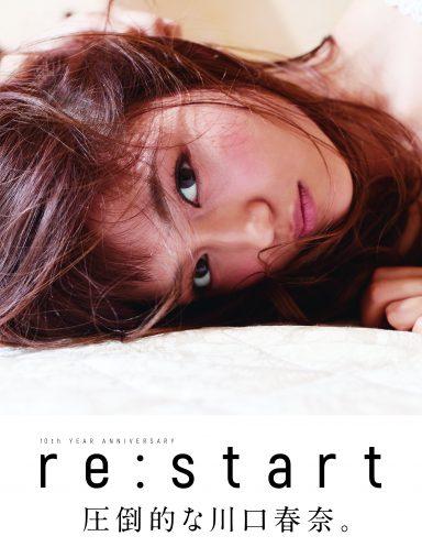 川口春奈写真集『restart』(東京ニュース通信社)