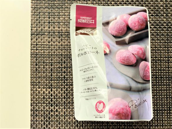 「ルビーチョコレートのポルボローネ」
