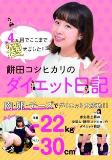 『4ヵ月でここまで痩せました! 餅田コシヒカリのダイエット日記』