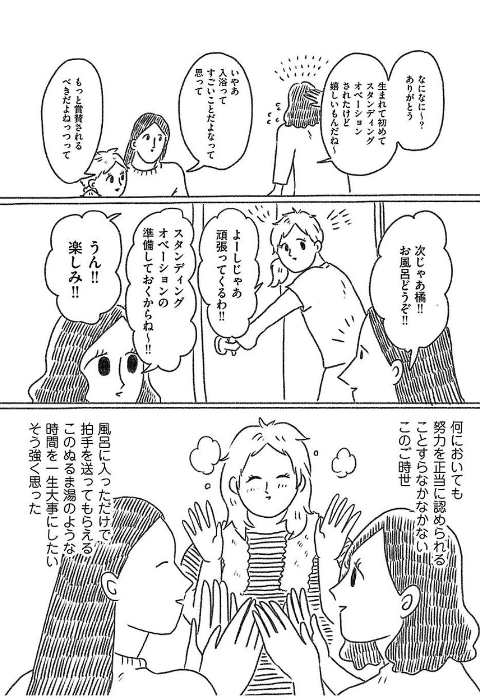 『裸一貫! つづ井さん 1』文藝春秋より
