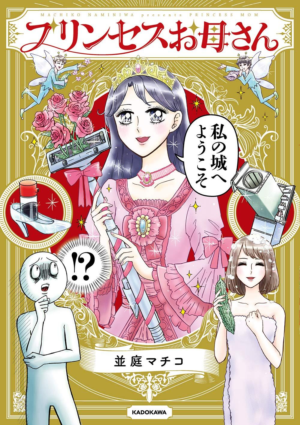 並庭 マチコ 『プリンセスお母さん 』(KADOKAWA、2019年11月29日)