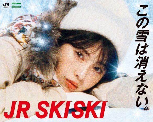 JR SKISKI2019-2020