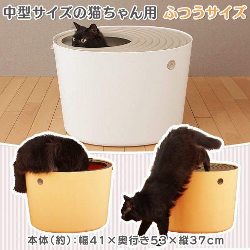 「上から猫トイレ PUNT-530」(画像:Amazonより)