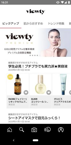 Novera(ノベラ)「viewty(ビューティ)」「肌測定AI」を搭載した、化粧品レコメンドアプリ