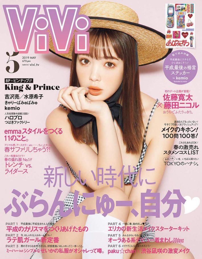 『ViVi』