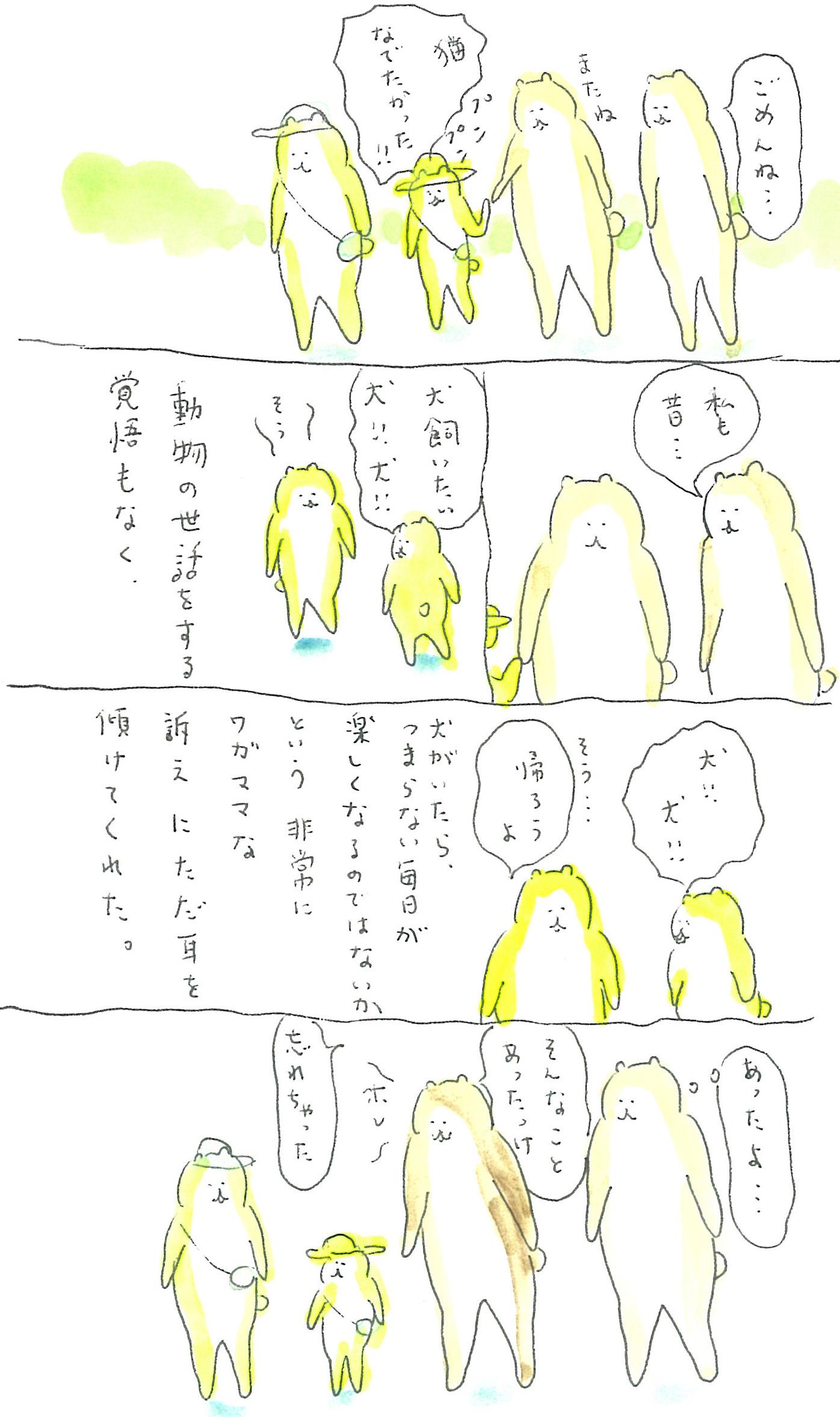 ぶぶちよ10-4-1