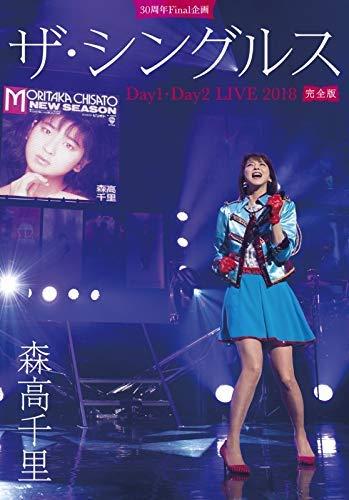 森高千里「30周年Final 企画「ザ・シングルス」Day1・Day2 LIVE 2018 完全版」ワーナーミュージック・ジャパン