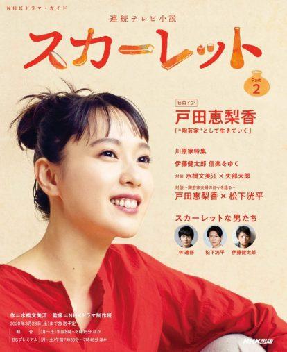 連続テレビ小説 スカーレット Part2 (NHKドラマ・ガイド)NHK出版