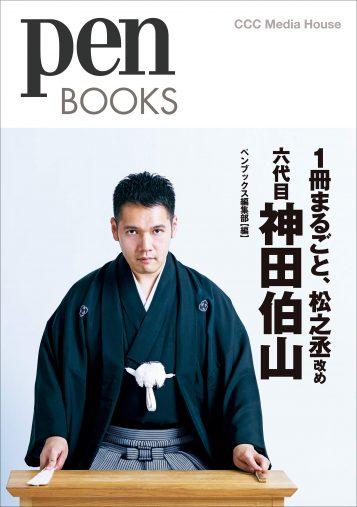 ペンブックス29 1冊まるごと、松之丞改め 六代目 神田伯山 (Pen BOOKS) CCCメディアハウス