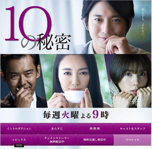 『10の秘密』(カンテレ)