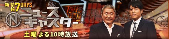 (※画像は『新・情報7DAYS ニュースキャスター』TBS公式サイトより)