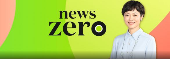 (画像:『news zero』日本テレビより)