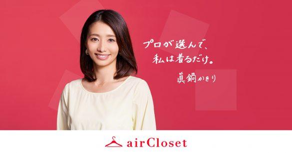 (画像:「airCloset」リリースより)