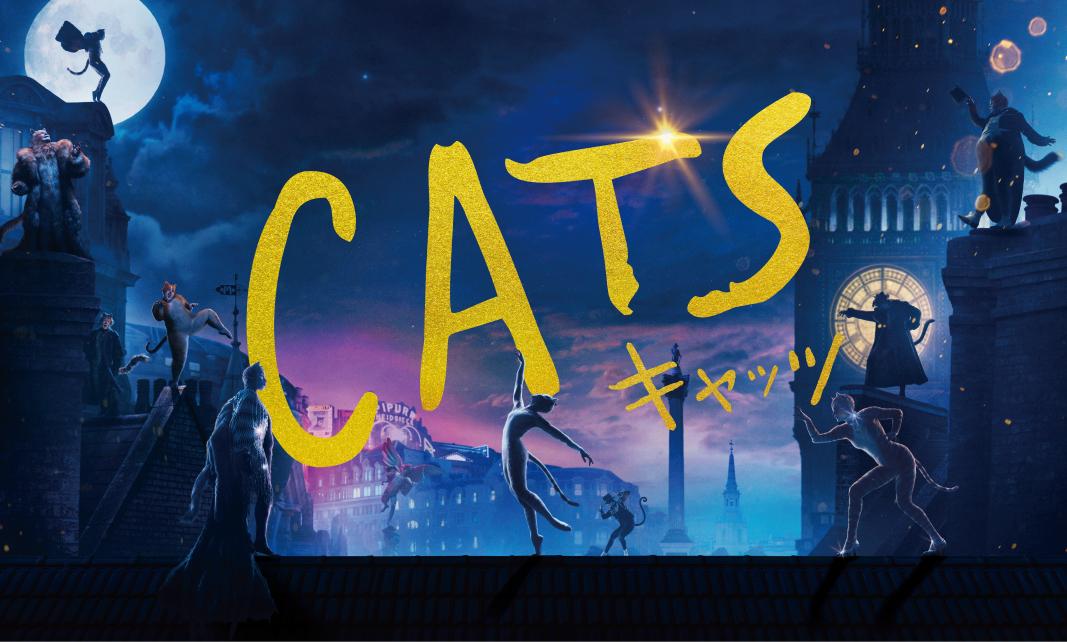『CATS』