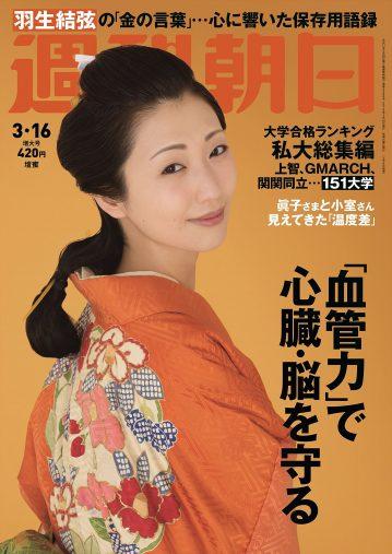 『週刊朝日 2018年3・16号』(朝日新聞出版)
