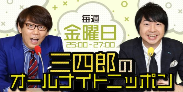 左が三四郎・小宮浩信(画像:「三四郎のオールナイトニッポン」ニッポン放送サイトより)