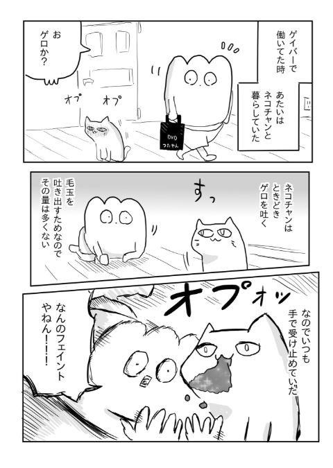 ゲイ ゲロ 漫画