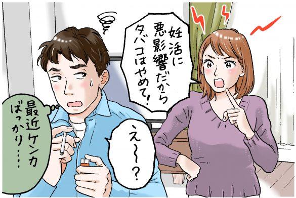 妊活と禁煙の強要に…